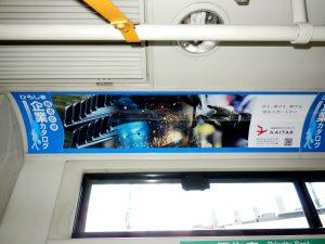 広島電鉄の車内広告